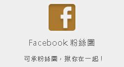 Facebook粉絲團